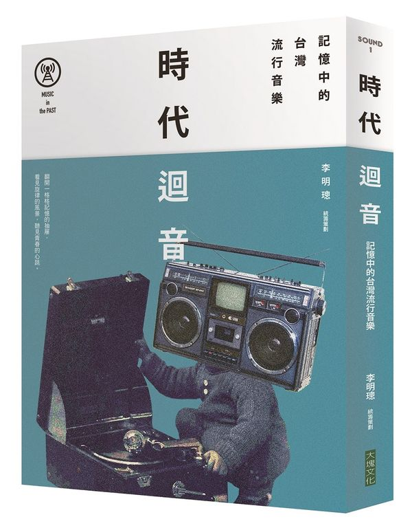 時代迴音:記憶中的台灣流行音樂