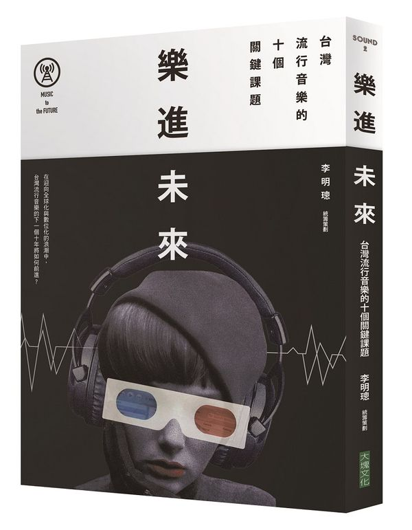 樂進未來:台灣流行音樂的十個關鍵課題
