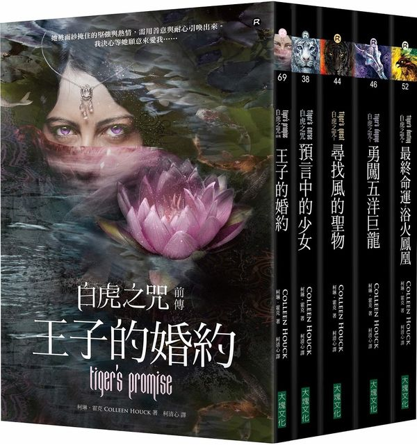 白虎之咒前傳+1~4集套書(共5冊):王子的婚約、預言中的少女、尋找風的聖物、勇闖五洋巨龍、最終命運之浴火鳳凰