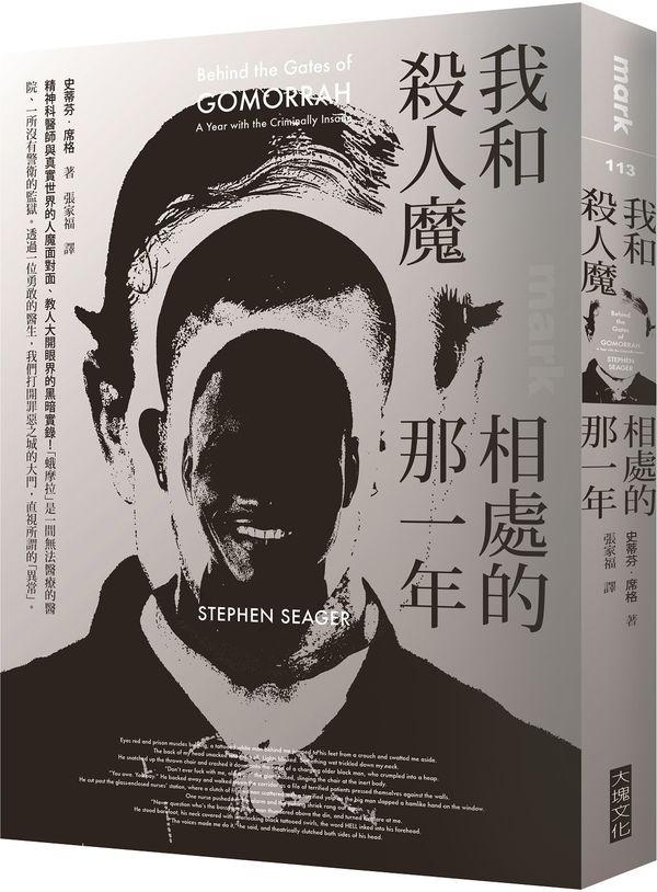 我和殺人魔相處的那一年:精神科醫師與真實世界的人魔面對面、教人大開眼界的黑暗實錄