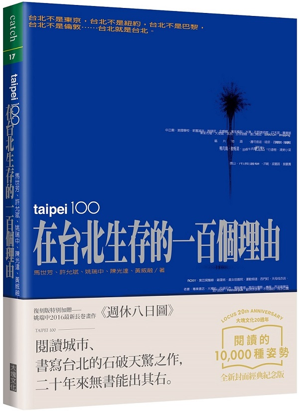 在台北生存的一百個理由(經典紀念版)