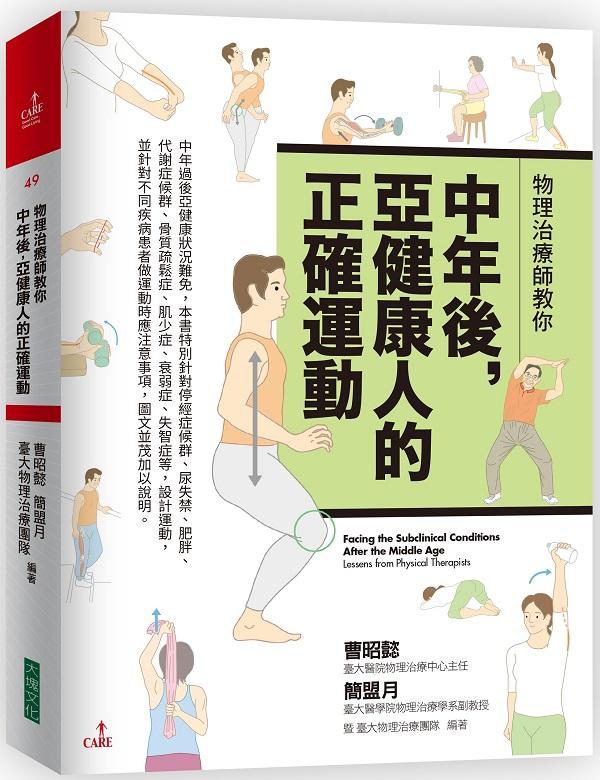 物理治療師教你中年後亞健康人的正確運動