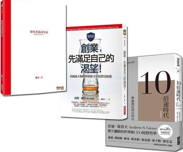 經營者的心路歷程(3冊)