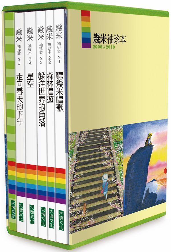 幾米袖珍本2008→2010(二版)
