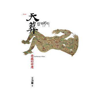天葬:西藏的命運