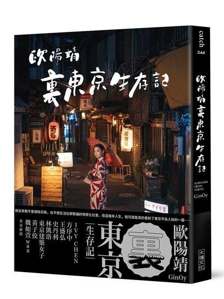 歐陽靖・裏東京生存記