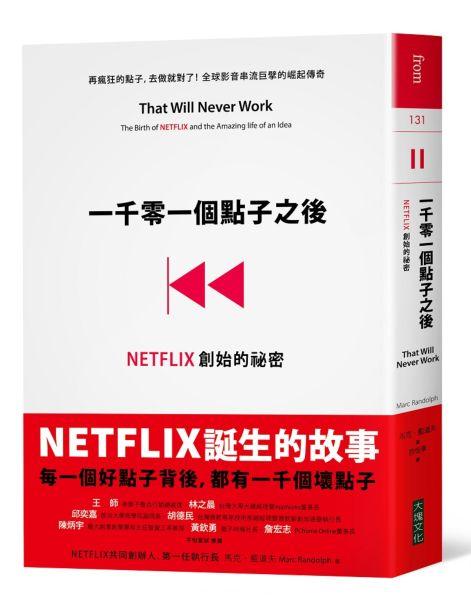 一千零一個點子之後:NETFLIX創始的祕密