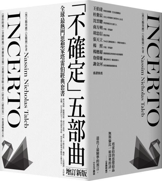 《黑天鵝效應》作者塔雷伯經典套書「不確定」五部曲(含五冊:隨機騙局、黑天鵝效應、黑天鵝語錄、反脆弱、不對稱陷阱)【增訂新版】