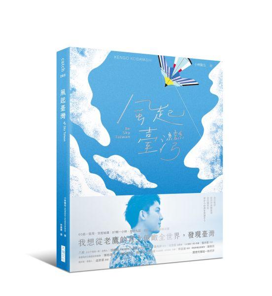 風起臺灣Be Sky Taiwan:我想從老鷹的背上俯瞰全世界,發現臺灣。