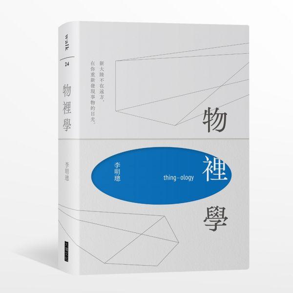 物裡學(2021復刻增修新版+全新攝影)