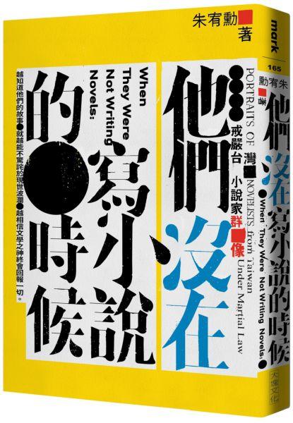 他們沒在寫小說的時候——戒嚴台灣小說家群像