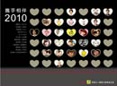 羅慧夫「攜手相伴2010」年曆
