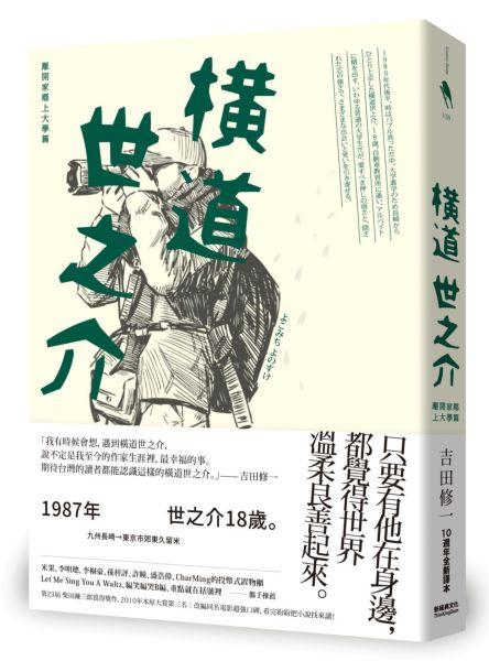 橫道世之介(10週年全新譯本):離開家鄉上大學篇