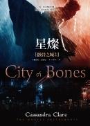 星燦:骸骨之城2