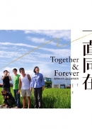 一直同在Together & Forever:我們和小英一起走過的旅程