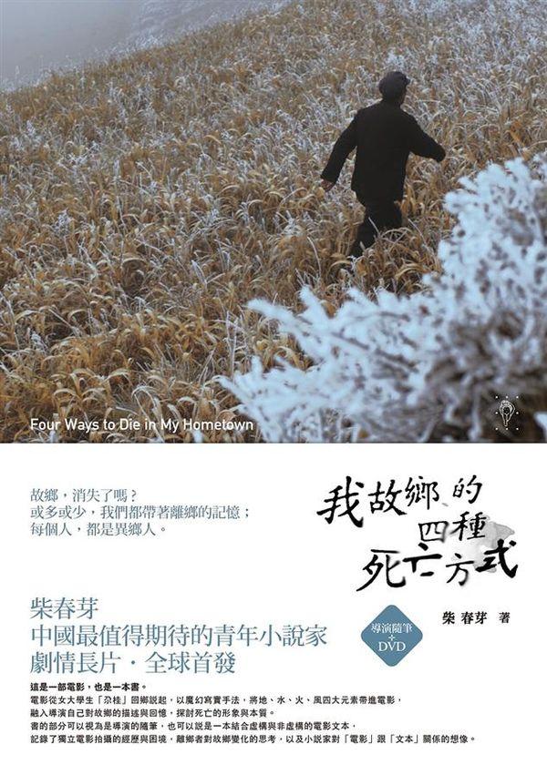 我故鄉的四種死亡方式(書+DVD)