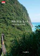 鐵道.縱谷.友人家:遊走花蓮小村小鎮