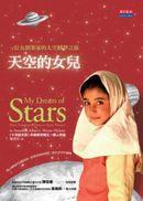 天空的女兒:一位女創業家的太空圓夢之旅