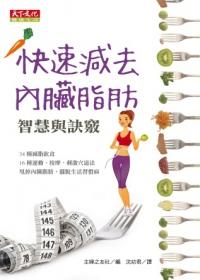 快速減去內臟脂肪:智慧與訣竅(改版)