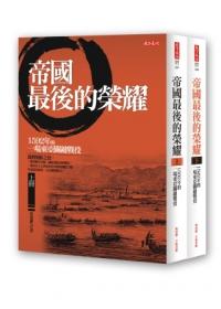 帝國最後的榮耀:1592年的一場東亞關鍵戰役(上、下冊不分售)