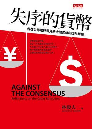 失序的貨幣:我在世界銀行看見的金融真相和復甦契機
