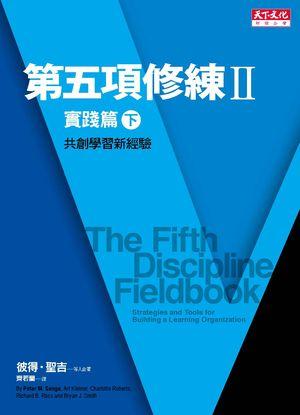 第五項修練II實踐篇(下):共創學習新經驗