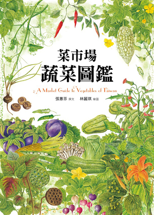 菜市場蔬菜圖鑑