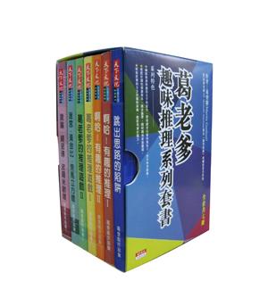 葛老爹趣味推理系列套書(共7冊)