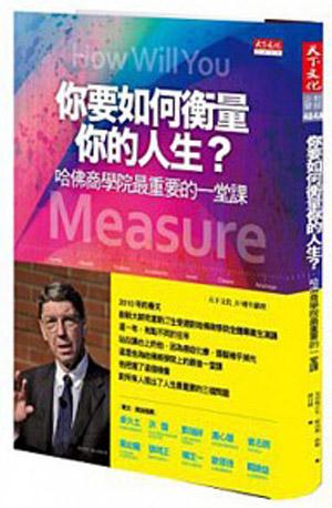 你要如何衡量你的人生?:哈佛商學院最重要的一堂課(訪台精裝珍藏紀念版)