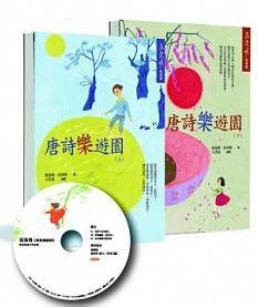 《唐詩樂遊園》套書(2冊)