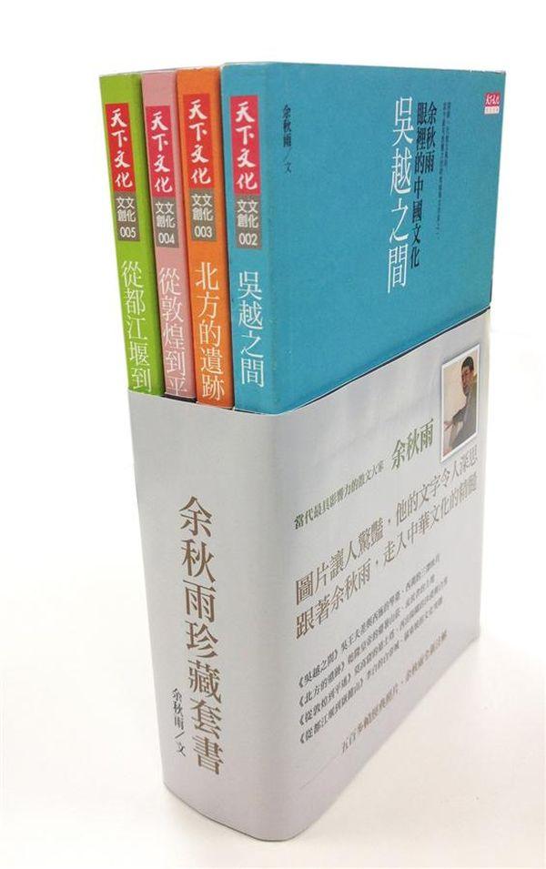 余秋雨眼裡的中國文化套書(共4冊)