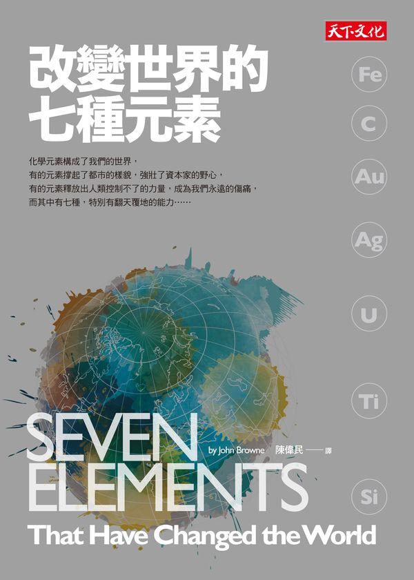 改變世界的七種元素