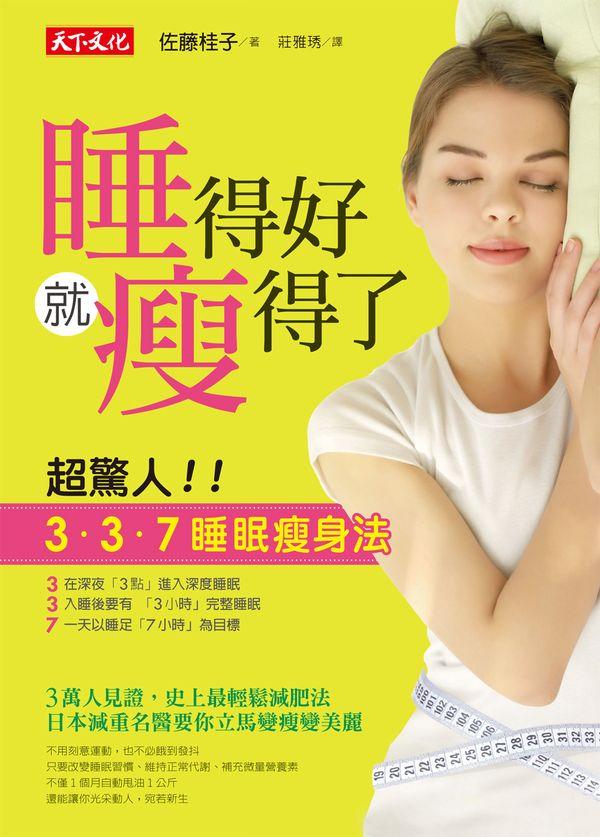 睡得好就瘦得了:超驚人!! 「3.3.7睡眠瘦身法」