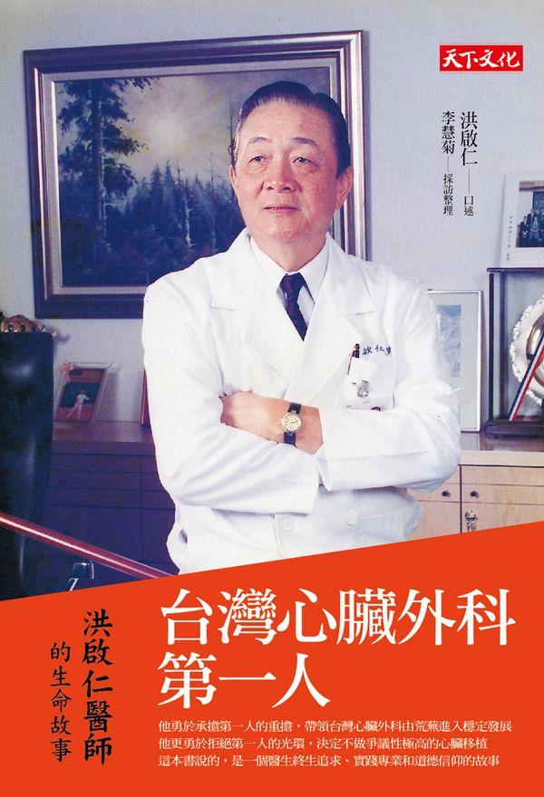 台灣心臟外科第一人:洪啟仁的生命故事