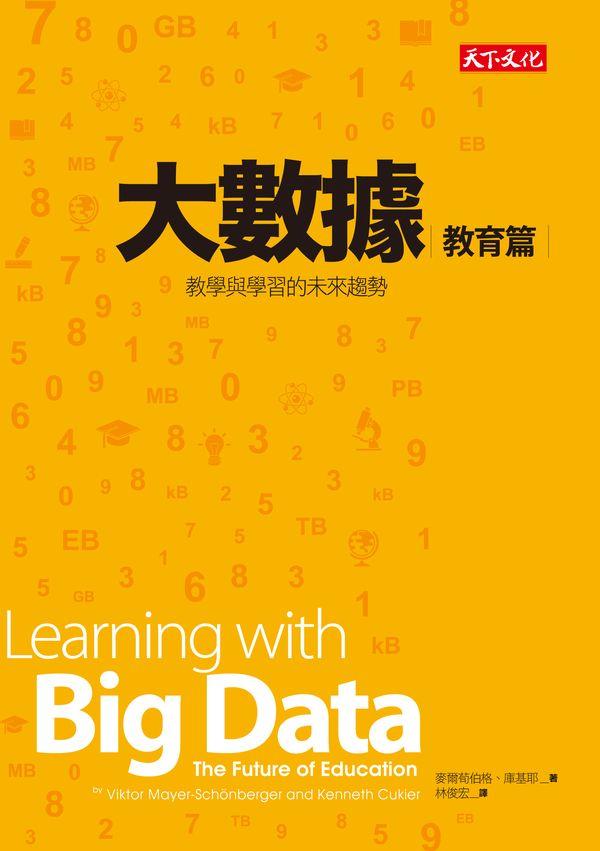 大數據:教育篇:教學與學習的未來趨勢