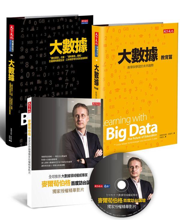 《大數據》套書〈附贈作者訪台演講精華DVD〉