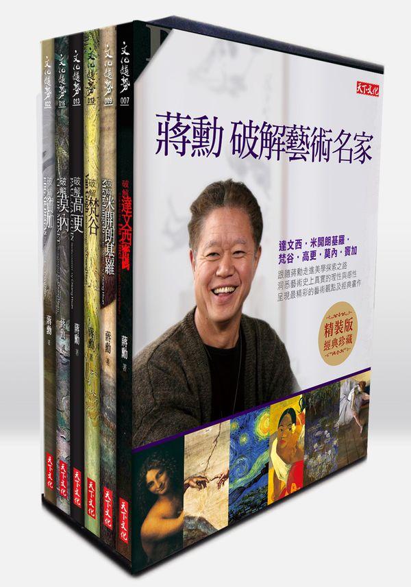 《蔣勳破解藝術名家》精裝本套書