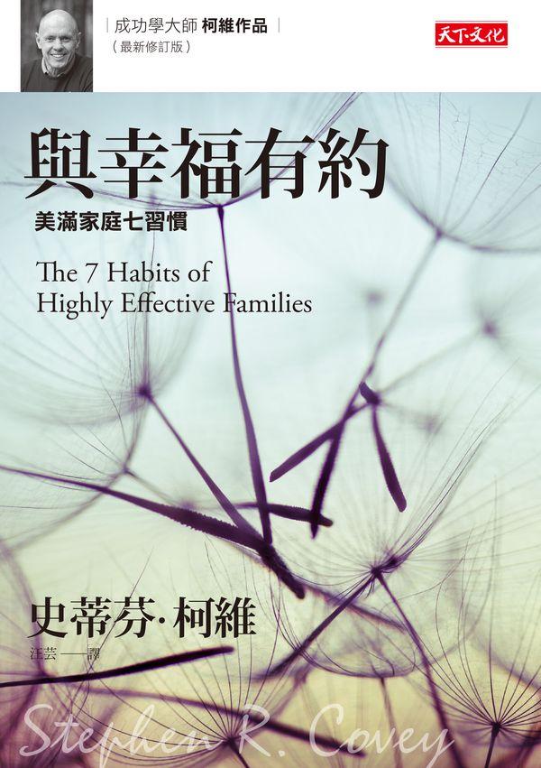 與幸福有約:美滿家庭7習慣(最新修訂版)