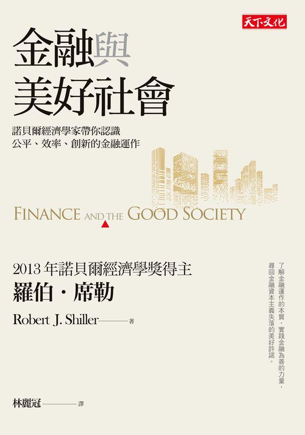 金融與美好社會:諾貝爾經濟學家帶你認識公平、效率、創新的金融運作