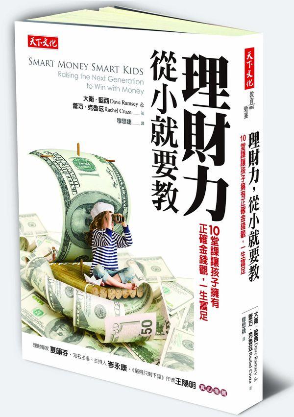 理財力,從小就要教:10堂課讓孩子擁有正確金錢觀,一生富足