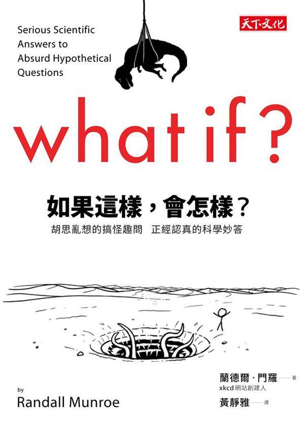 如果這樣,會怎樣?:胡思亂想的搞怪趣問 正經認真的科學妙答