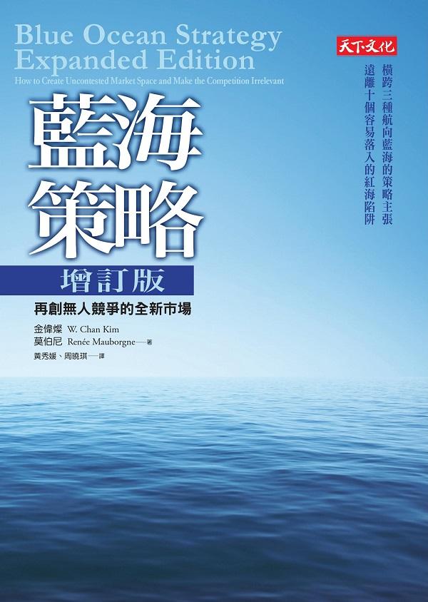 藍海策略增訂版:再創無人競爭的全新市場