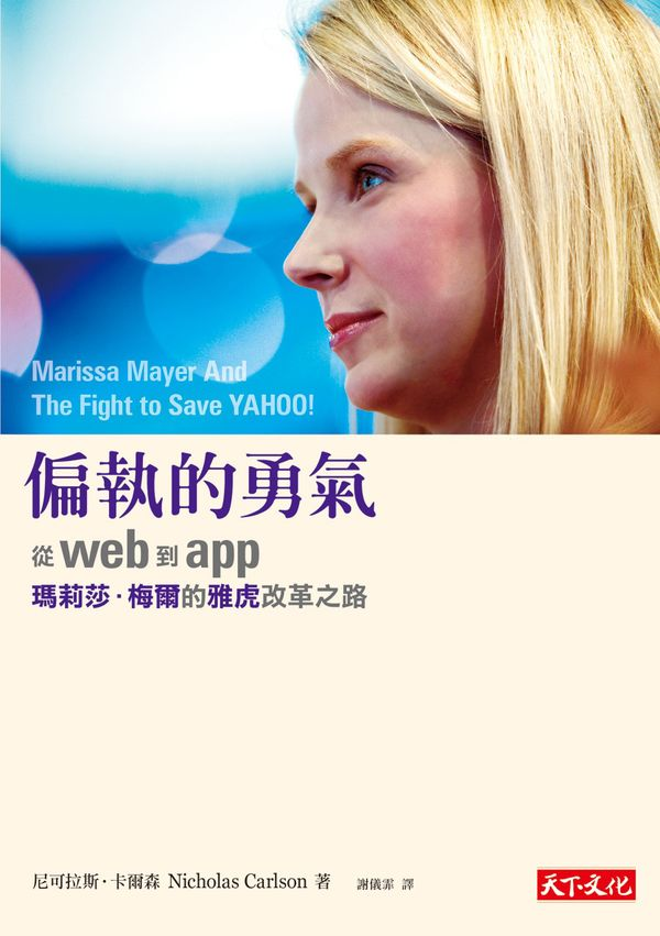 偏執的勇氣:從web到app,瑪莉莎.梅爾的雅虎改革之路