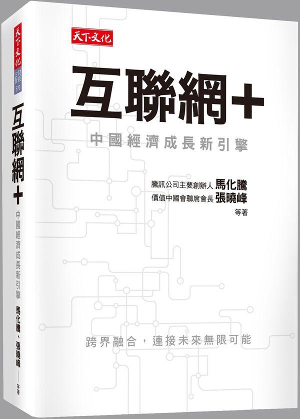 互聯網+:中國經濟成長新引擎