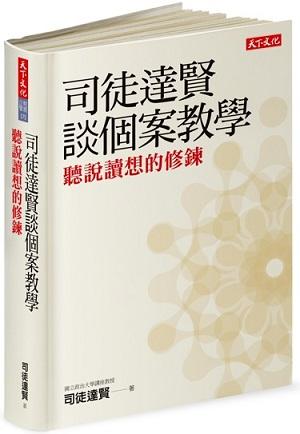 司徒達賢談個案教學:聽說讀想的修鍊