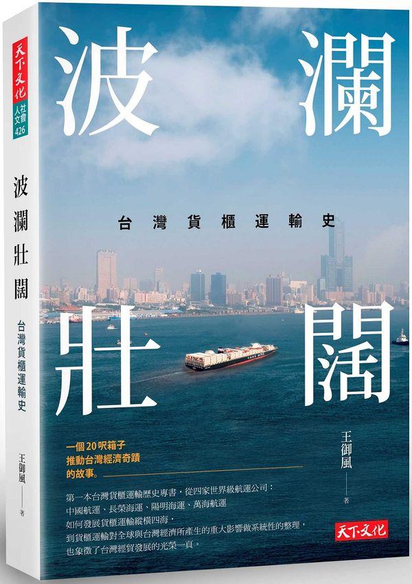 波瀾壯闊:台灣貨櫃運輸史
