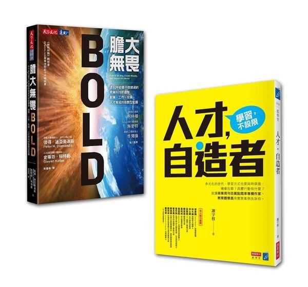 新世代自造者精選套書(2冊)