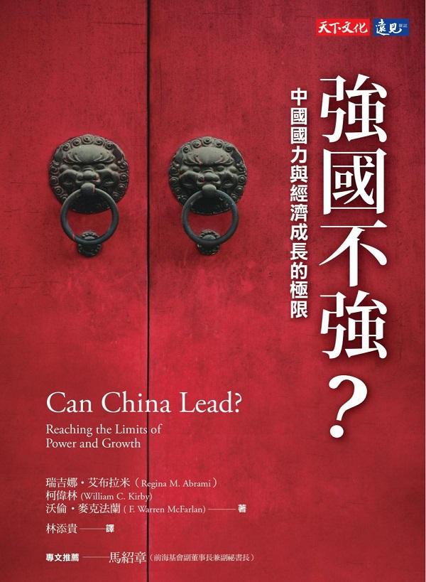 強國不強?:中國國力與經濟成長的極限