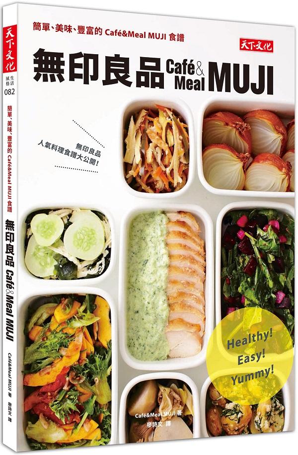 無印良品:簡單、美味、豐富的Café&Meal MUJI食譜