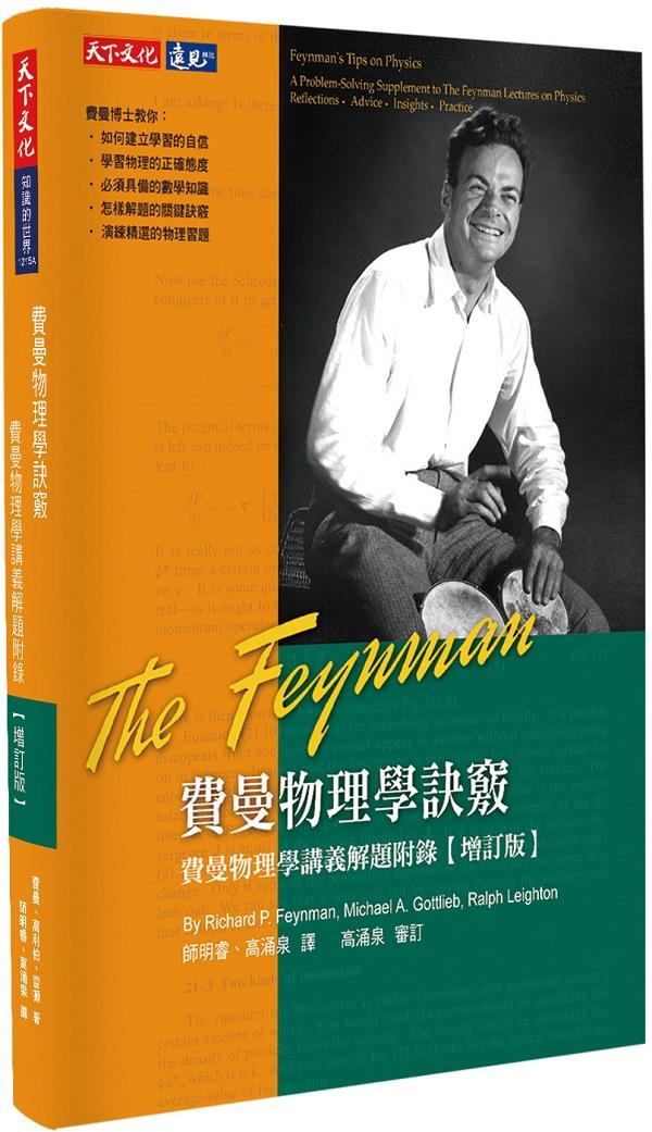 費曼物理學訣竅【增訂版】(軟精裝)